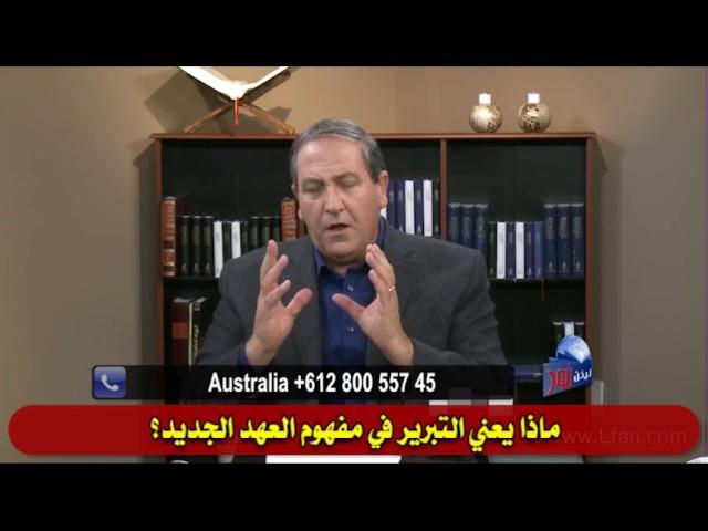 381 ماذا يعني التبريرفي مفهوم العهد الجديد؟