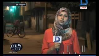 كلام تانى| مراسلة قناة ديم ترصد الاجواء بقرية ميت بدر حلاوة التى فقدت أربعة ضحايا بطائرة مصر للطيران