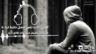احمد شيبه اغنية امتى انا يا ناس اعمل حاجة ليا