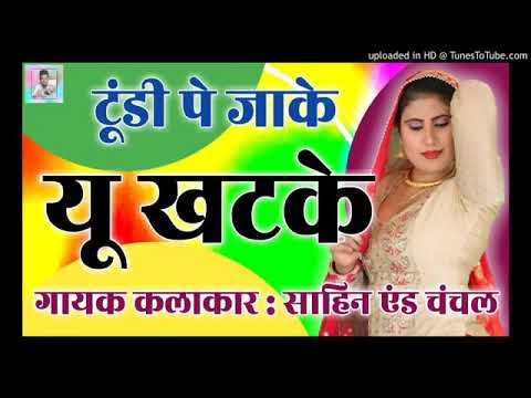 टुंडी पे जाके यू खटके  Mewati Song Super//Ak Studio Sahin Chanchl Hit Song Mewati 9991267567