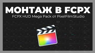 Монтаж видео в FCPX. Обзор плагина FCPX HUD Mega Pack от PixelFilmStudio