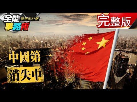 台商做什麼賺什麼的日子沒了 那些曾經的「中國第一」如今?《夢想街之全能事務所》網路獨播版