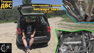 Мечта колхозника и семьянина - Volkswagen Sharan (1.9 Turbo DIESEL)