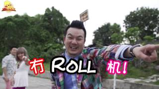 【MY Astro 人人有转机MV制作幕后花絮】艺人待机都在做什么?