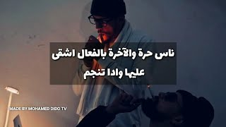 Nuinzo - Dans L'ombre Ft. Zedk ( Lyrics - الكلمات)