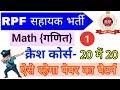 RPF Constable Ancillary (सहायक) Exam 2019 Math Questions Solved Set #1