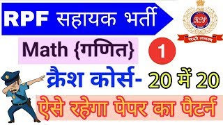 RPF Constable Ancillary (सहायक) Exam 2019 Math Questions Solved Set #1