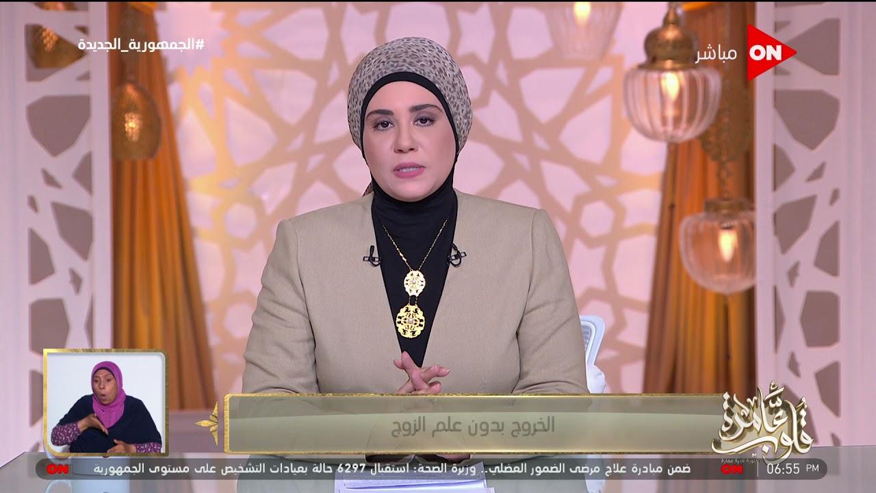 قلوب عامرة - د.نادية عمارة تجيب على سؤال متصلة بخصوص  -قضاء الصوم للمرأة -  - نشر قبل 7 ساعة