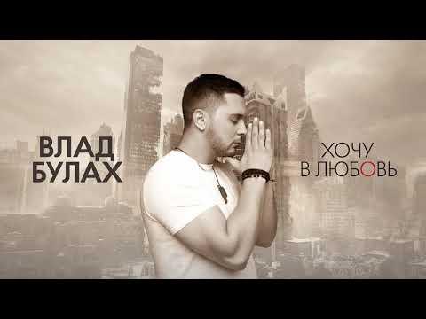 Влад Булах - ХОЧУ В ЛЮБОВЬ (audio)