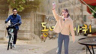 [아이즈원]김영철 동네 한바퀴에 쌈무 노래가?(ft.히)