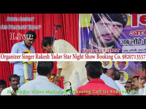 बागी बलिया स्टोरी भोजपुरी बिरहा, 2018 Full Birha Songs, Singer Om Prakash Yadav, Bagi Baliya Story