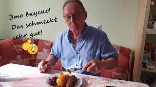 Готовит муж.  Ролады - блюдо национальной немецкой кухни