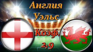 Англия Уэльс Прогноз и Ставки на Футбол 8 10 2020