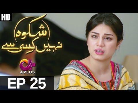 Shikwa Nahin Kissi Se - Episode 25 - A Plus ᴴᴰ Drama