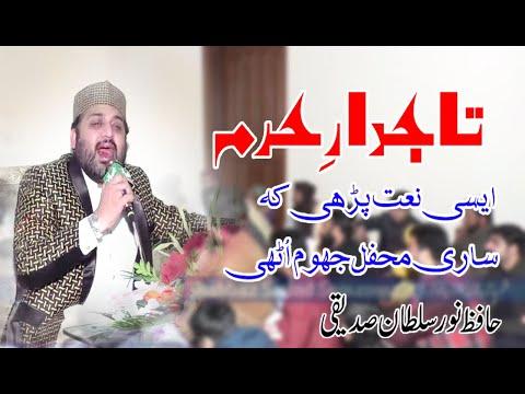 Tajdar e Haram   Hafiz Noor Sultan best Naat 2019   new Urdu Naat sharif  2019