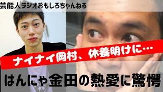 芸能人ラジオ おもしろチャンネル ナインティナイン岡村隆史、驚愕!休...