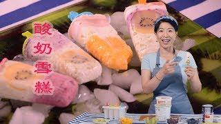 水果酸奶雪糕:一只雪糕多种口味做法竟然这么简单 | 唐韵美食
