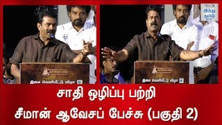 seeman-speech-against-casteism-at-munthirikaadu-audio-launch