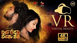 NVNN    First ever VR Video    Aravinda Arts    A Sushant Reddy's film