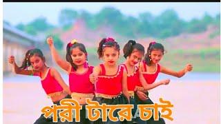 Pori tare chai Bangla New dance...... #