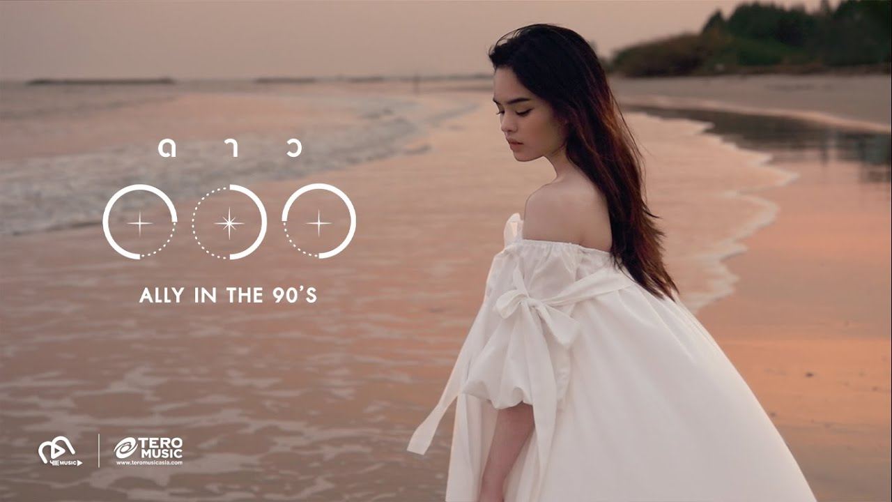 Photo of เพลง ดาว – ALLY – ดาว [Official Music Video]