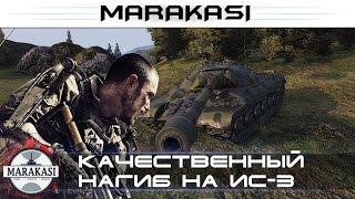 World of Tanks качественный нагиб на ИС-3, медаль фадина wot