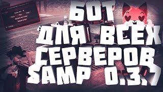 БОТ ДЛЯ ВСЕХ СЕРВЕРОВ SAMP 0.3.7 // КАК СОЗДАТЬ СОБСТВЕННЫЙ БОТ GTA SAMP 0.3.7