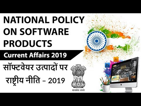 National Policy on Software Products 2019 सॉफ्टवेयर उत्पादों पर राष्ट्रीय नीति  Current Affairs 2019