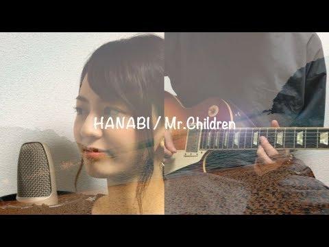 HANABI / Mr Children cover【歌詞付き】 - YouTube