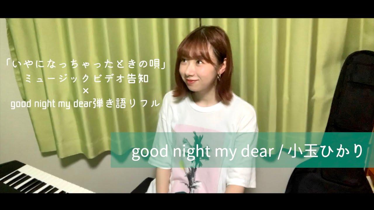 【オリジナル】good night my dear/小玉ひかり(弾き語りver.)