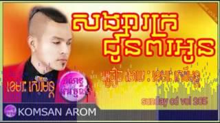 សង្សារក្រជូនពរអូន, songsa kro chun por oun, khemarak sereymon, Sunday cd vol 205
