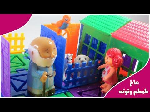 لعبة  زيارة طمطم لكلبها الجديد في المزرعة للأطفال  !  أجمل  ألعاب الدمى والعرائس للأولاد والبنات