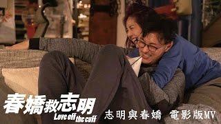 4.28【春嬌救志明】《志明與春嬌》電影版MV
