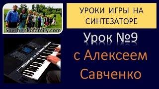 Как играть на синтезаторе / урок - 09 / Уроки игры на синтезаторе с Алексеем Савченко