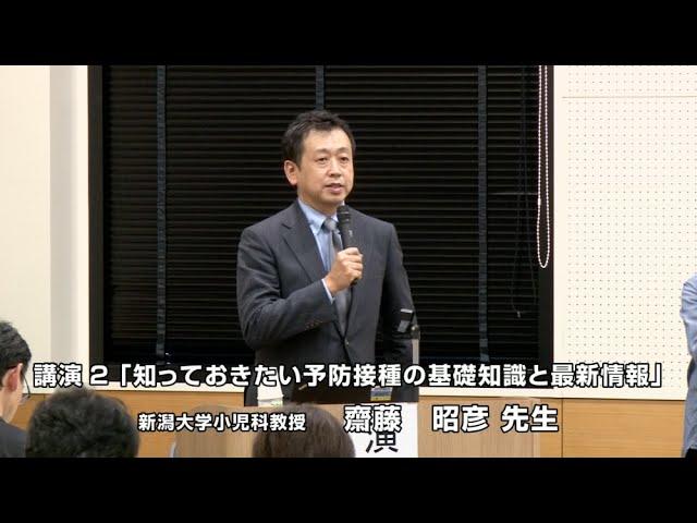 新潟市 第6回市民公開セミナー