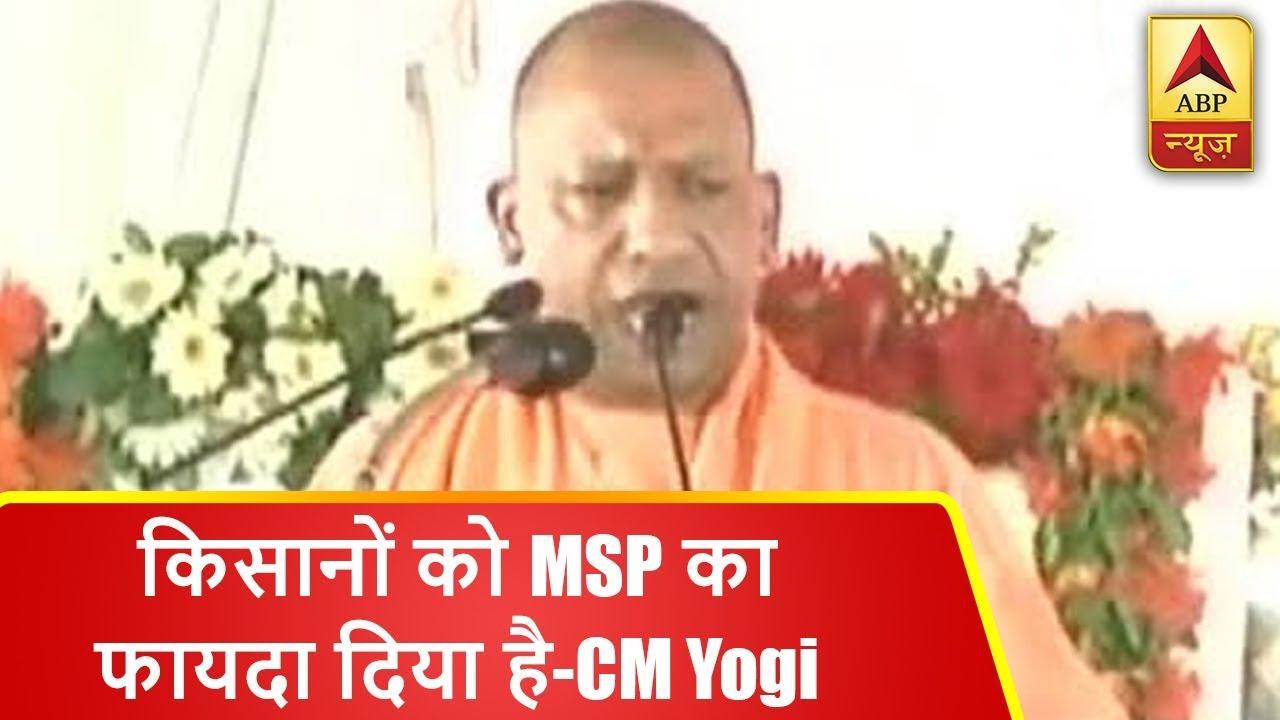 यूपी के शाहजहांपुर में सीएम योगी ने कहा, किसानों को MSP का फायदा दिया है | ABP News Hindi