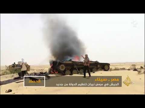 الجيش المصري بسيناء بمرمى نيران تنظيم الدولة من جديد