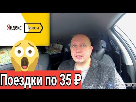 Яндекс такси поездка 35 рублей /новый бренд Uber /Тихон такси