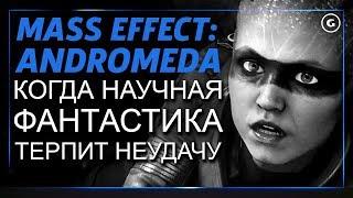 Mass Effect: Andromeda: когда научная фантастика терпит неудачу - Перезагрузка