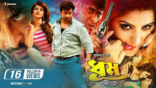 Dhumketu (ধূমকেতু)| Shakib Khan | Pori Moni | Bengali New Movie 2021
