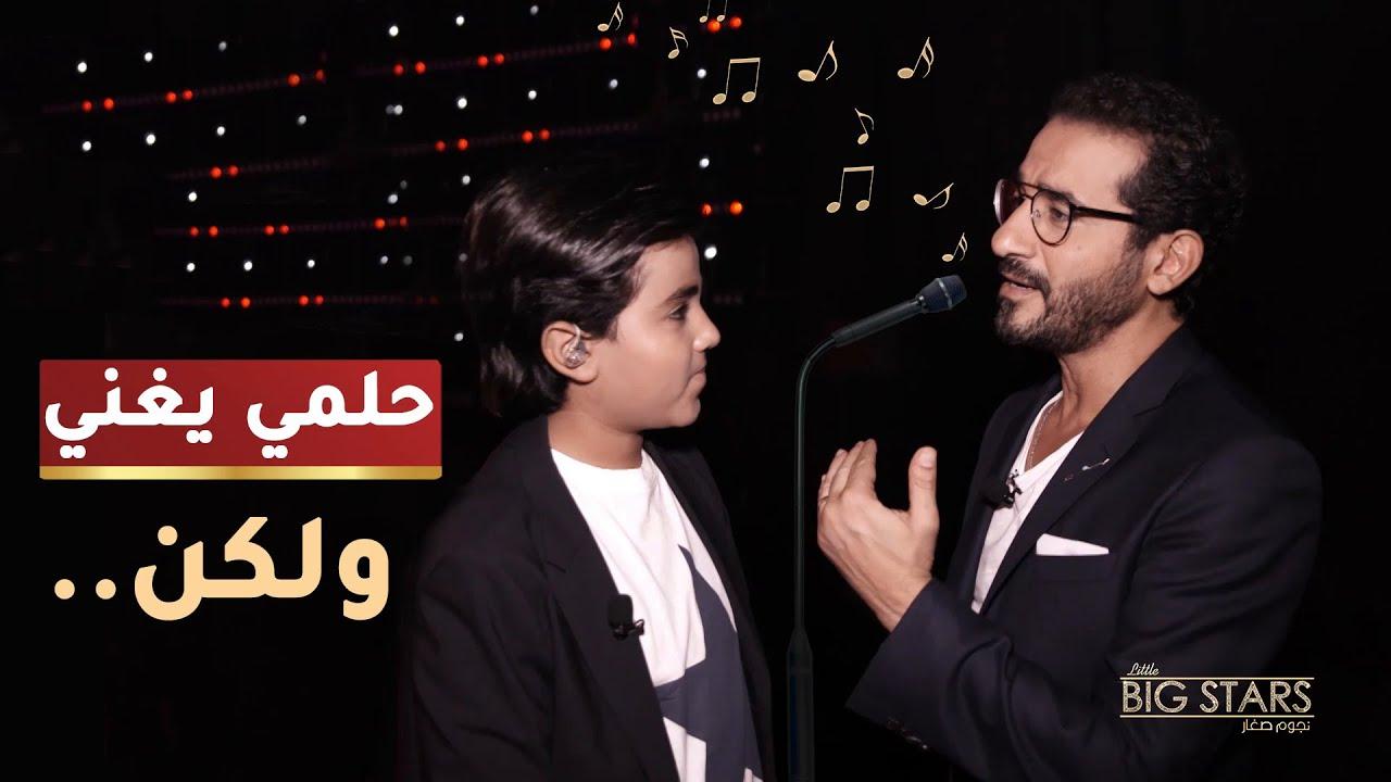 حلمي يتعلم الغناء على طريقة خالد حميدة #نجوم_صغار #MBCLittleBigStars