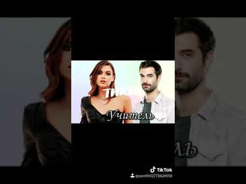 Учитель турецкий сериал