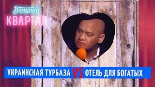 Битва курортов - Украинская турбаза Vs Отель для богатых. ЛЕТНИЕ ПРИКОЛЫ | Шоу Вечерний Квартал 2020
