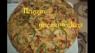 Пицца диетическая по Дюкану (видео рецепты) Как сделать