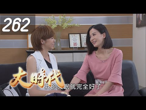 大時代 Great Times EP262|MEES G 微米白金系列
