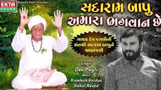 Sadaram bapu amara bhagavan se New dev pagli song