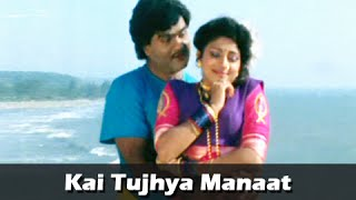 Kai Tujhya Manaat - Fun Romantic Song - Ashok Saraf, Varsha Usgaonkar - Maalmasala Marathi Movie