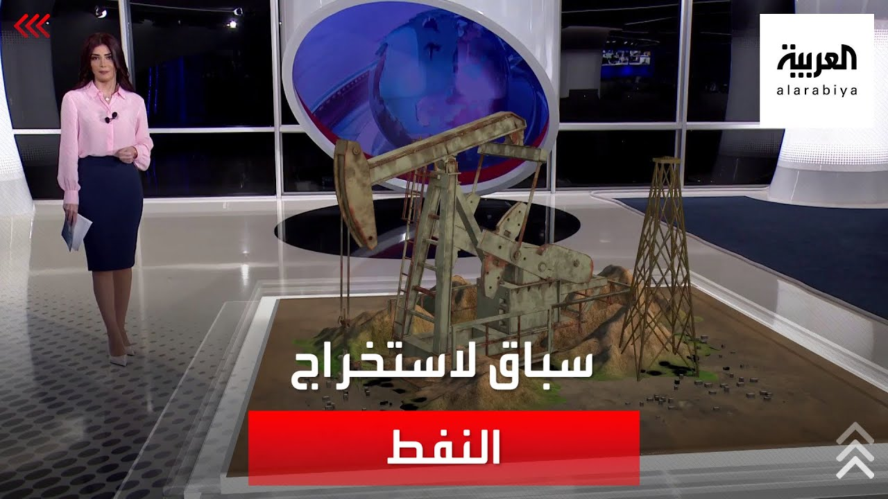 الساعة 60 | السائل أم الصخري؟ سباق لاستخراج النفط في ستوديو العربية