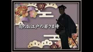 橋幸夫「花のお江戸の若さま侍」 1967年(昭和42年)発売 作詞:佐伯孝...