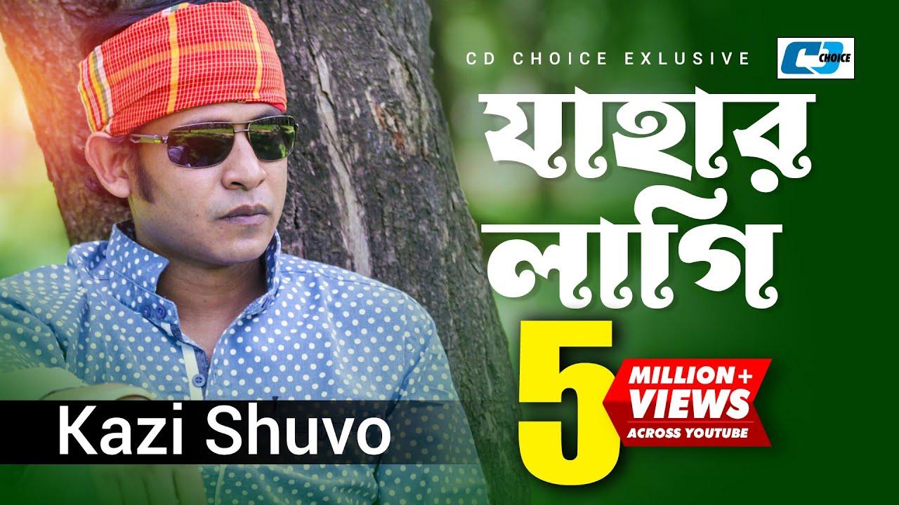 Download Jahar Lagi | যাহার লাগি | Kazi Shuvo | Arfin Rumey | Antora | Official Music Video | Bangla Song